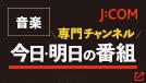 J:COM 専門チャンネルで放送する 今日・明日の番組