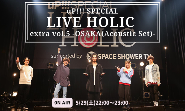 uP!!! SPECIAL LIVE HOLIC extra vol.5 -OSAKA(Acoustic Set)-