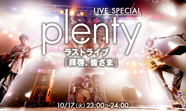 plenty 2009 - 2017 蒼き日々 in SPACE SHOWER TV