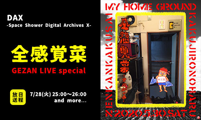 DAX -Space Shower Digital Archives X- 全感覚菜 GEZAN LIVE special