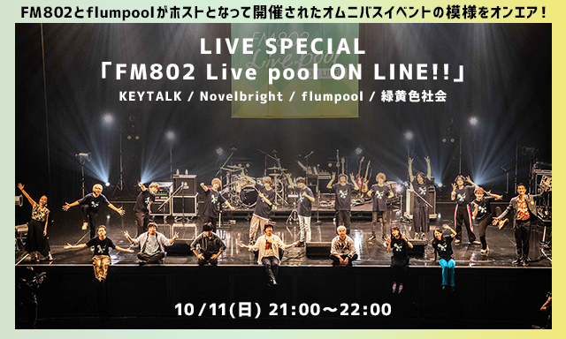 LIVE SPECIAL「FM802 Live pool ON LINE!!」