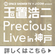 SPACE SHOWER TV × J:COM present 玉置浩二 Precious Live in 神戸