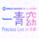 SPACE SHOWER TV × J:COM 一青窈 Precious Live in 京都