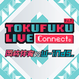 TOKUFUKU LIVE Connect Vol.3
