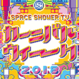 SPACE SHOWER TV カーニバルウィーク 2018