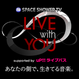 "SPACE SHOWER TV ""LIVE with YOU"" ~Official髭男dism~supported by uP!!!ライブパス"