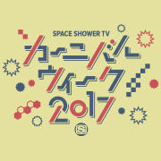SPACE SHOWER TV カーニバルウィーク 2017