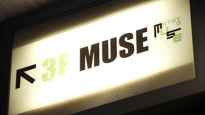 京都MUSE