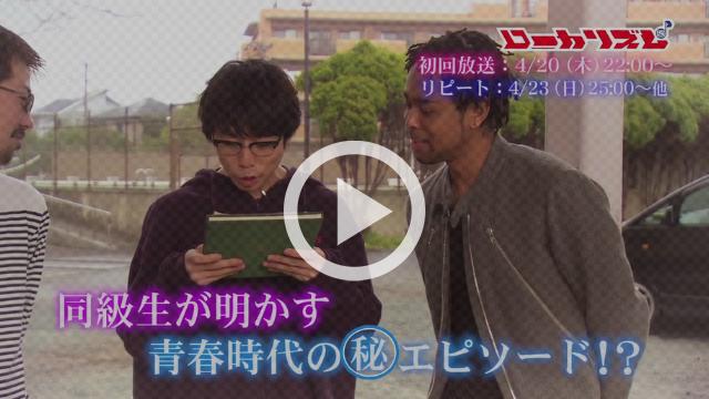 ローカリズム#16 番宣SPOT 30秒ver.