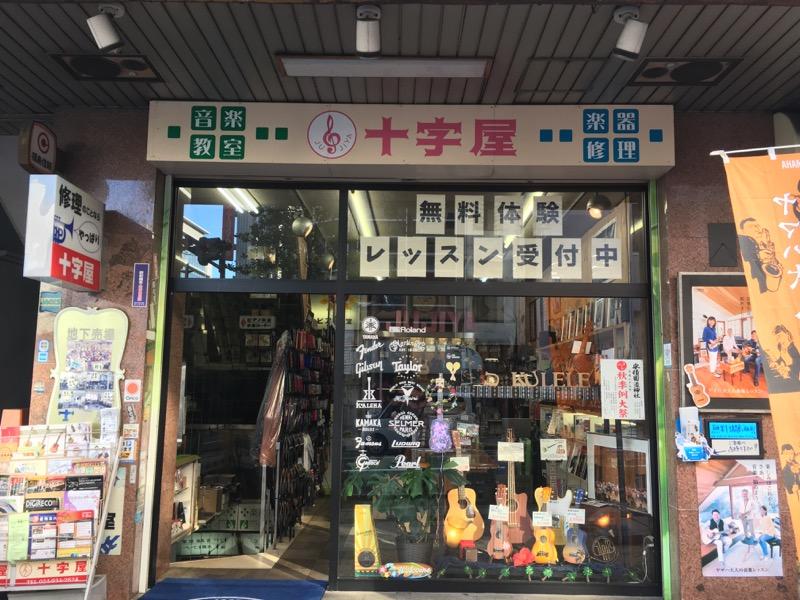 十字屋楽器店