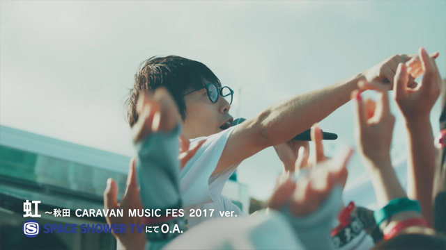 虹 〜秋田 CARAVAN MUSIC FES  2017 ver. (SPACE SHOWER TV ONLY EDITION)