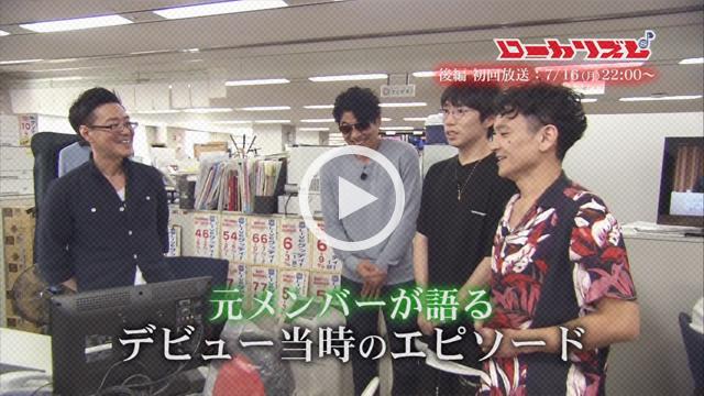 ローカリズム#30   番宣SPOT 15秒ver.