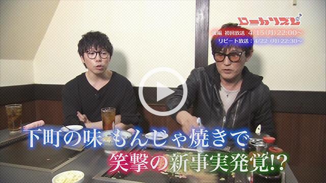 ローカリズム#35   番宣SPOT 15秒ver.