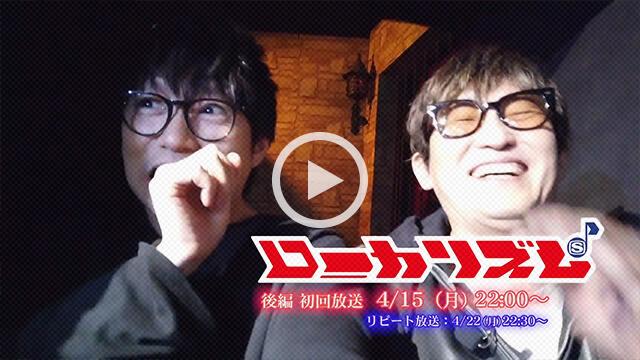 ローカリズム#35   番宣SPOT 30秒ver.