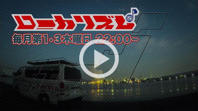 ローカリズム 番宣SPOT 60秒ver.