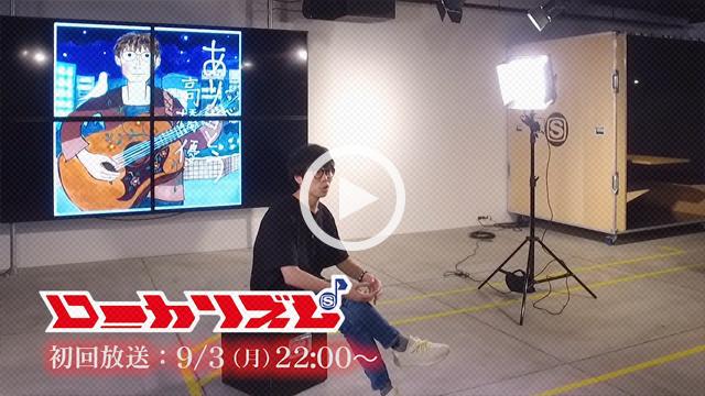 ローカリズム#30   番宣SPOT 30秒ver.