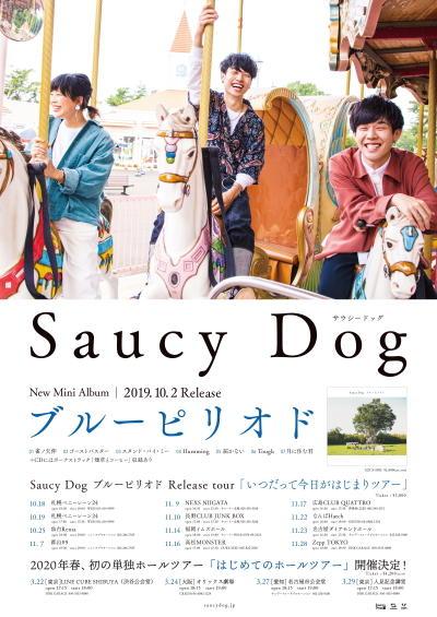 Saucy Dog「ブルーピリオド」SPECIAL
