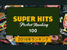 SUPER HITS PERFECT RANKING 100 2016年ランキング