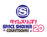 タイムスリップ!SPACE SHOWER COUNTDOWN 20
