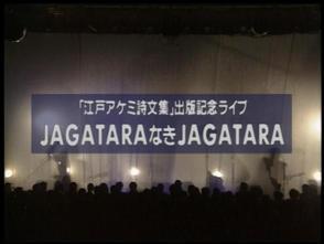 JAGATARA