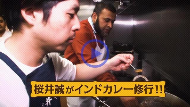 櫻井食堂 #1