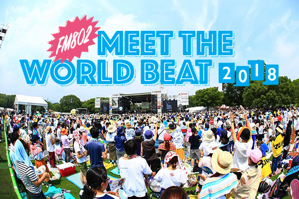 FM802 MEET THE WORLD BEAT 2018