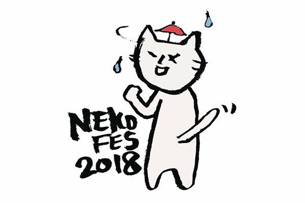 ネコフェス2018 ─KUDAKENEKO ROCK FESTIVAL 2018─