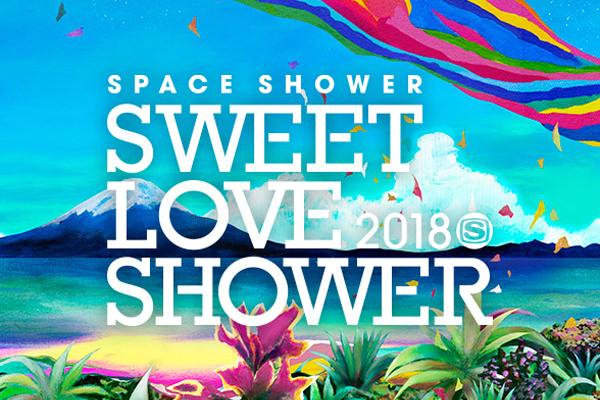 SWEET LOVE SHOWER 2018 Day1~3