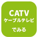 CATVケーブルテレビでみる