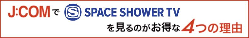 J:COMでSPACE SHOWER TVを見るのがお得な4つの理由