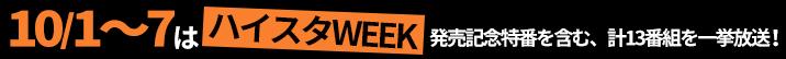 10/7は「ハイスタWEEK」!発売記念特番を含む、計13番組を一挙放送!