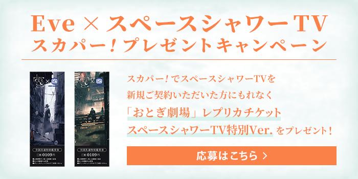 Eve × スペースシャワーTV スカパー!プレゼントキャンペーン