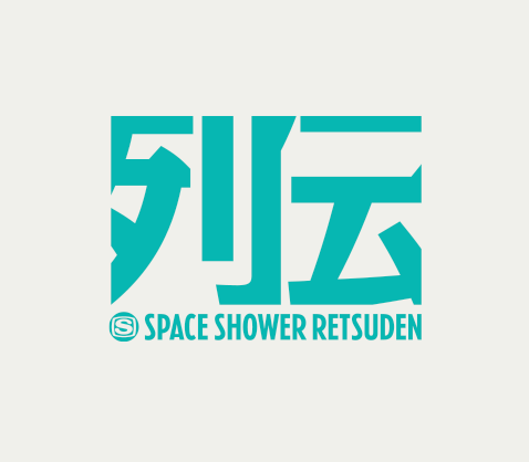列伝 SPACE SHOWER RETSUDEN