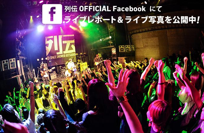列伝公式 FACEBOOK にてライブレポート 写真を公開中!
