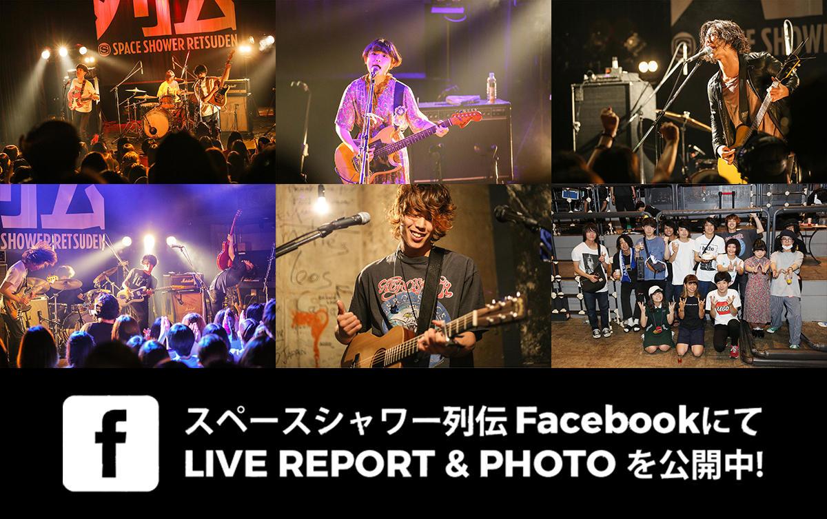スペースシャワー列伝FacebookにてLIVE REPORT&PHOTOを公開中!