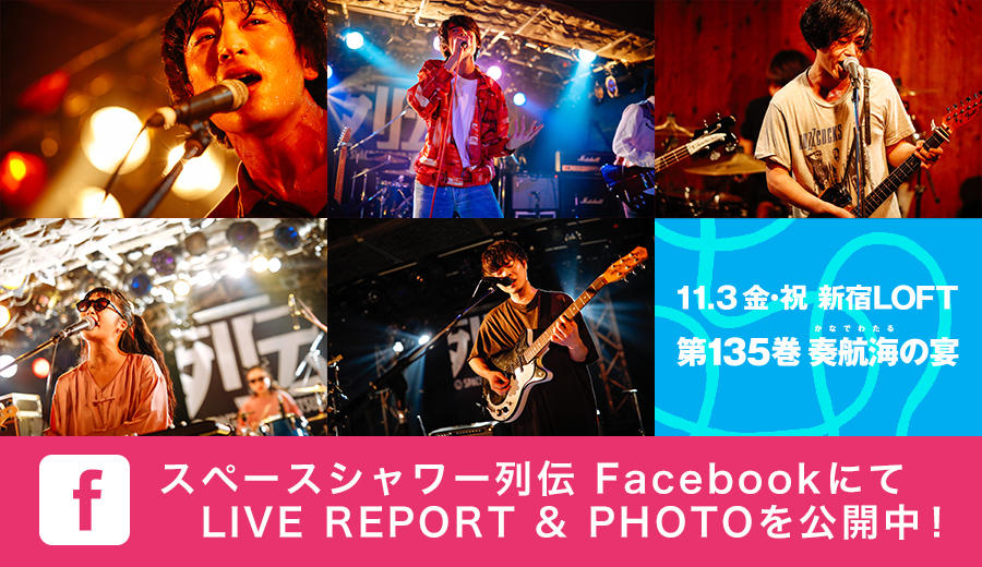 LIVE REPORT & PHOTO 公開中!